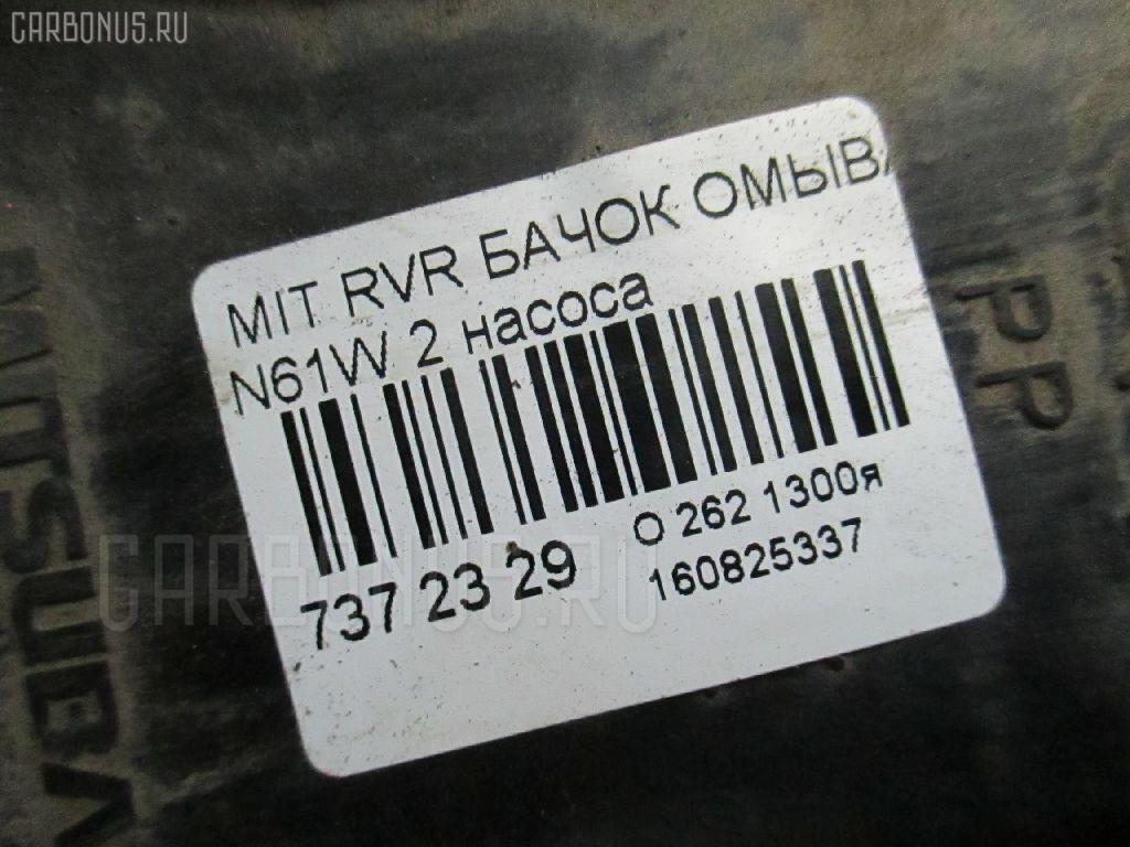 Бачок омывателя MITSUBISHI RVR N61W Фото 3