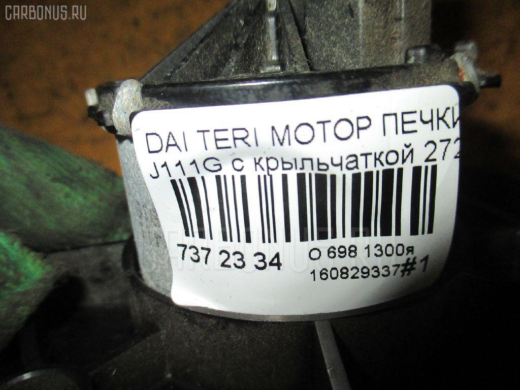 Мотор печки DAIHATSU TERIOS KID J111G Фото 4