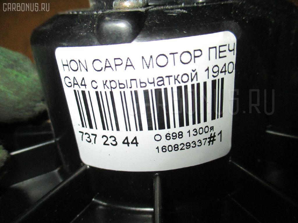 Мотор печки HONDA CAPA GA4 Фото 4