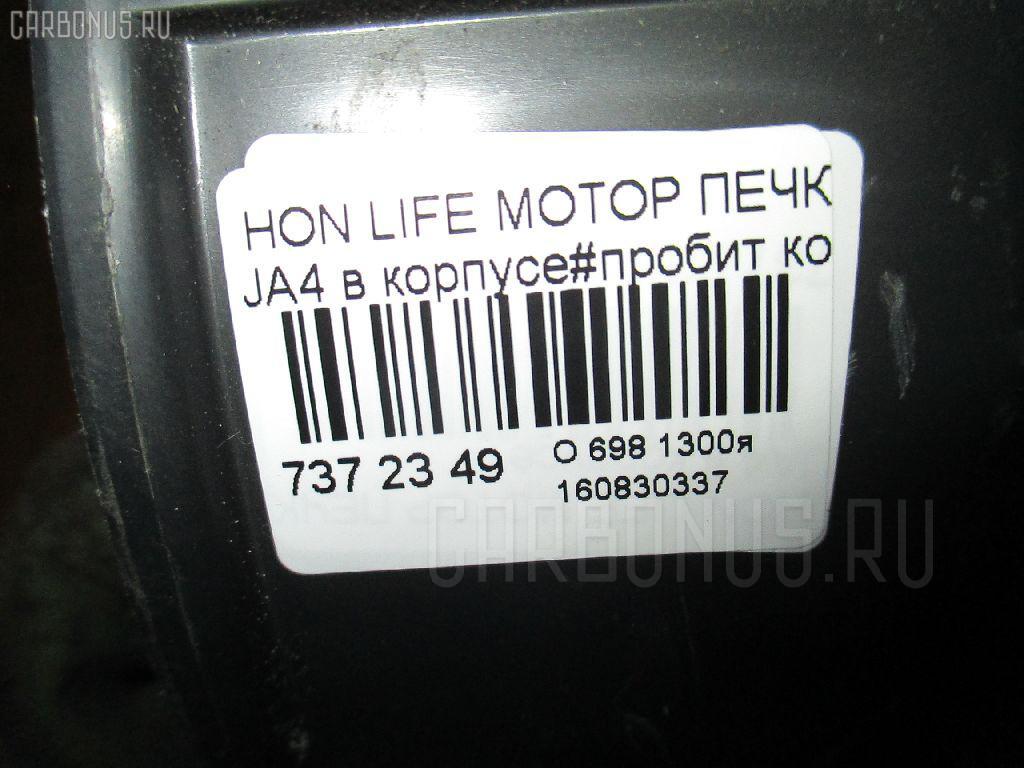 Мотор печки HONDA LIFE JA4 Фото 4