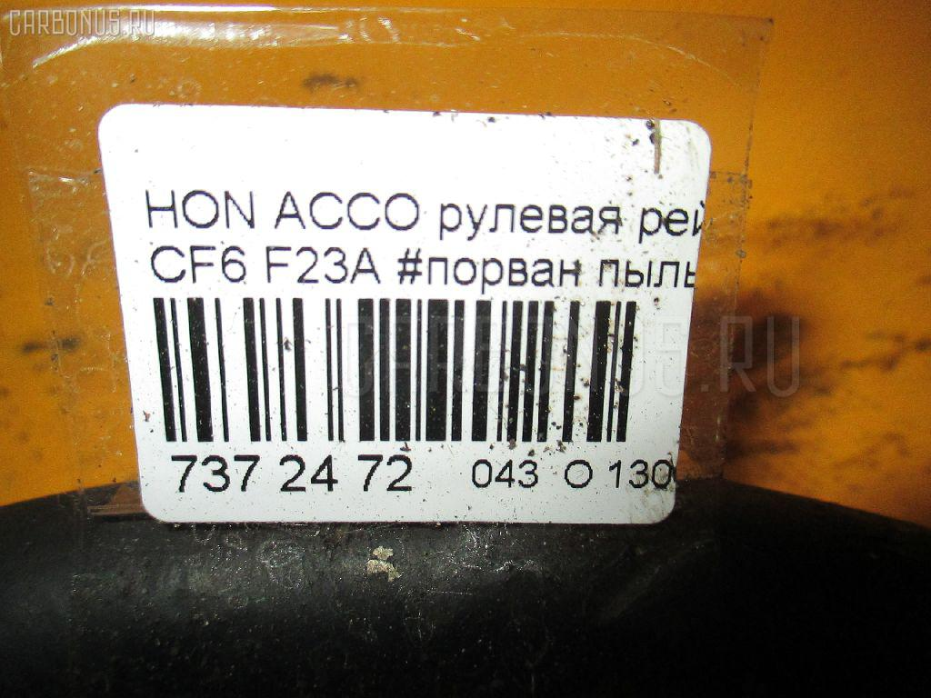 Рулевая рейка HONDA ACCORD WAGON CF6 F23A Фото 2
