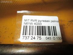 Рулевая рейка Mitsubishi Rvr N61W 4G93 Фото 2
