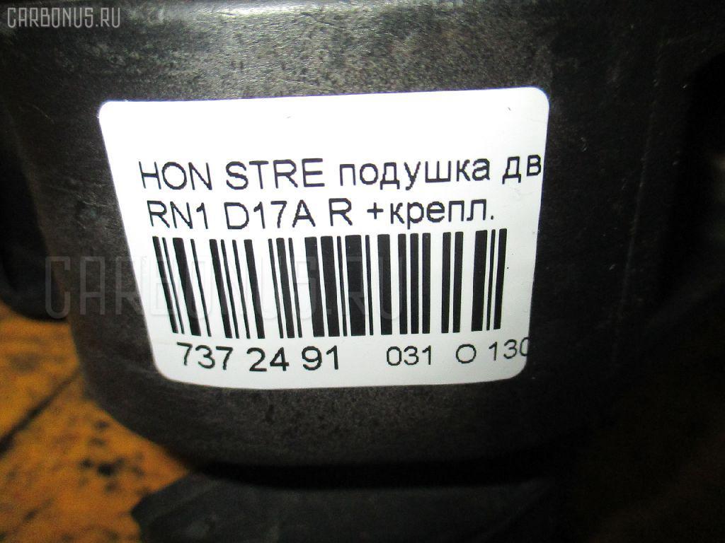 Подушка двигателя HONDA STREAM RN1 D17A Фото 3