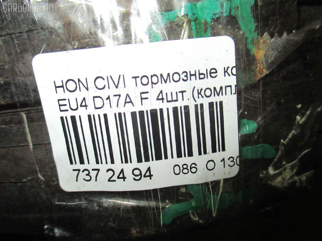 Тормозные колодки HONDA CIVIC EU4 D17A Фото 3