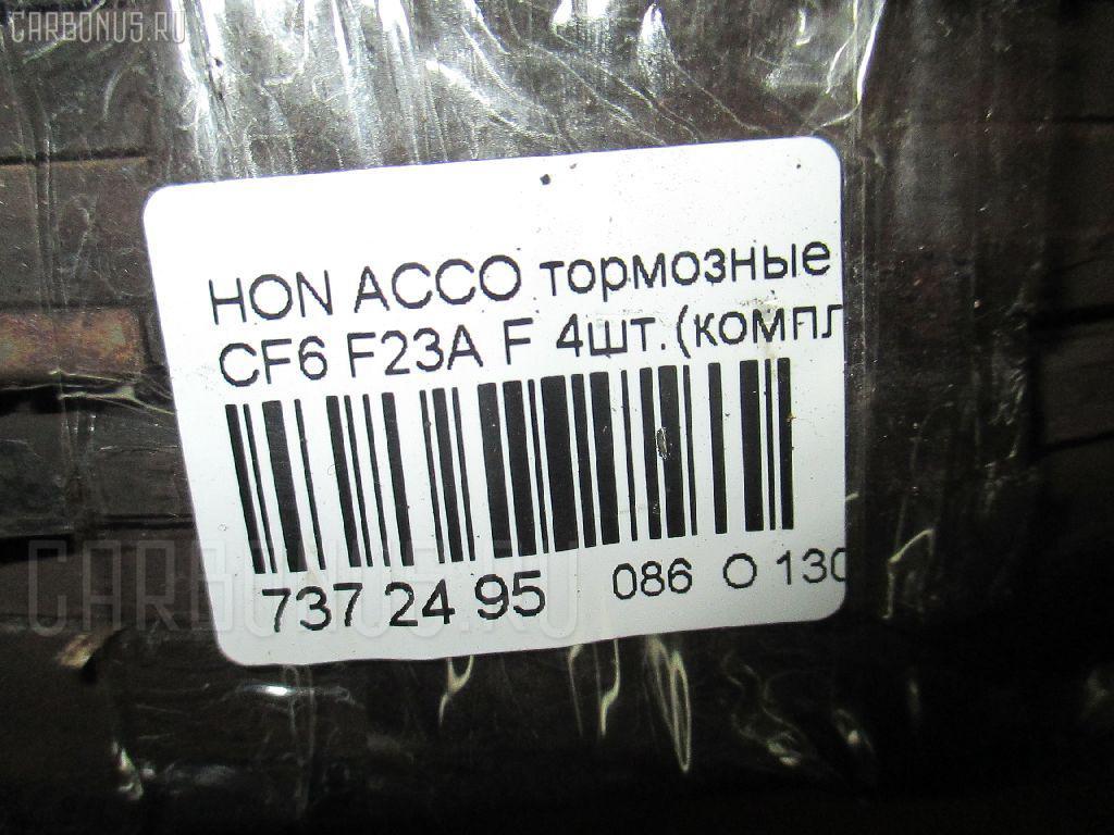 Тормозные колодки HONDA ACCORD WAGON CF6 F23A Фото 3