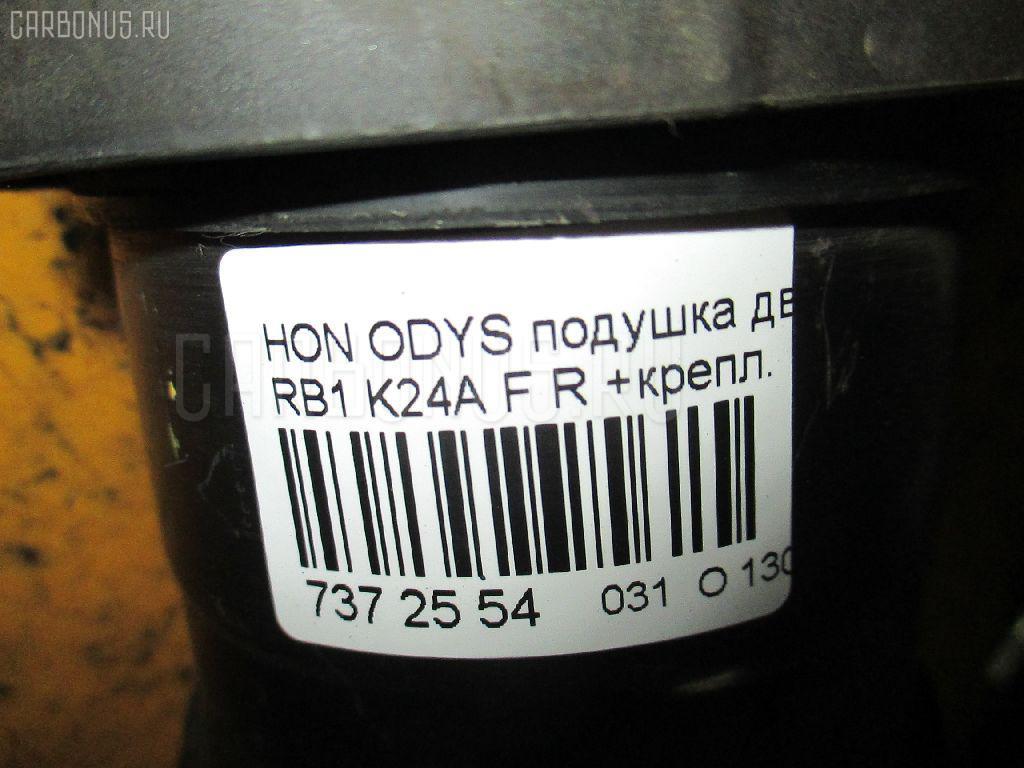 Подушка двигателя HONDA ODYSSEY RB1 K24A Фото 3