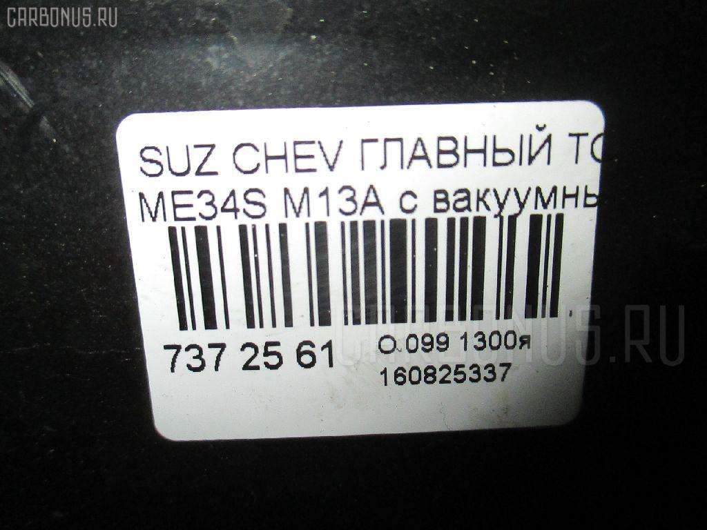 Главный тормозной цилиндр SUZUKI CHEVROLET MW ME34S M13A Фото 4