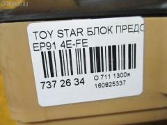 Блок предохранителей TOYOTA STARLET EP91 4E-FE Фото 3