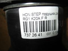 Подушка двигателя Honda Stepwgn RG1 K20A Фото 3