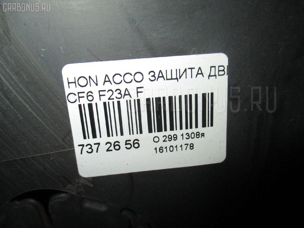 Защита двигателя HONDA ACCORD WAGON CF6 F23A Фото 2