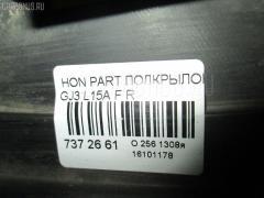 Подкрылок HONDA PARTNER GJ3 L15A Фото 2