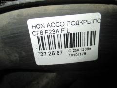 Подкрылок Honda Accord wagon CF6 F23A Фото 3