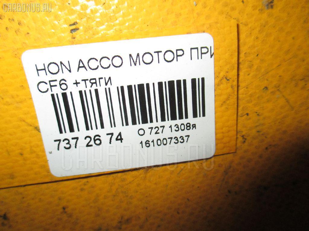 Мотор привода дворников HONDA ACCORD WAGON CF6 Фото 3