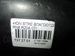 Влагоотделитель на Honda Stream RN8 R20A Фото 4
