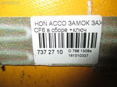 Замок зажигания Honda Accord wagon CF6 Фото 3