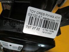 Ручка КПП Toyota Cresta GX100 Фото 3