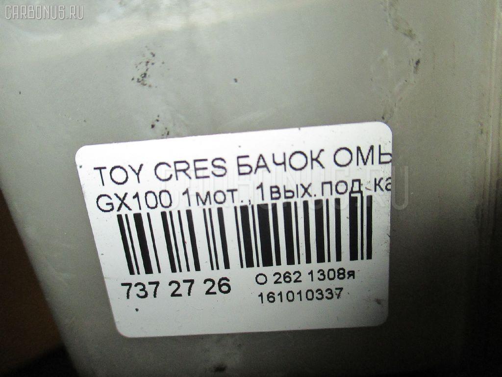 Бачок омывателя TOYOTA CRESTA GX100 Фото 3