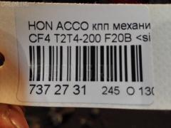 КПП механическая HONDA ACCORD CF4 F20B Фото 11