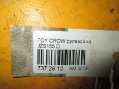 Рулевой карданчик TOYOTA CROWN JZS155 Фото 2