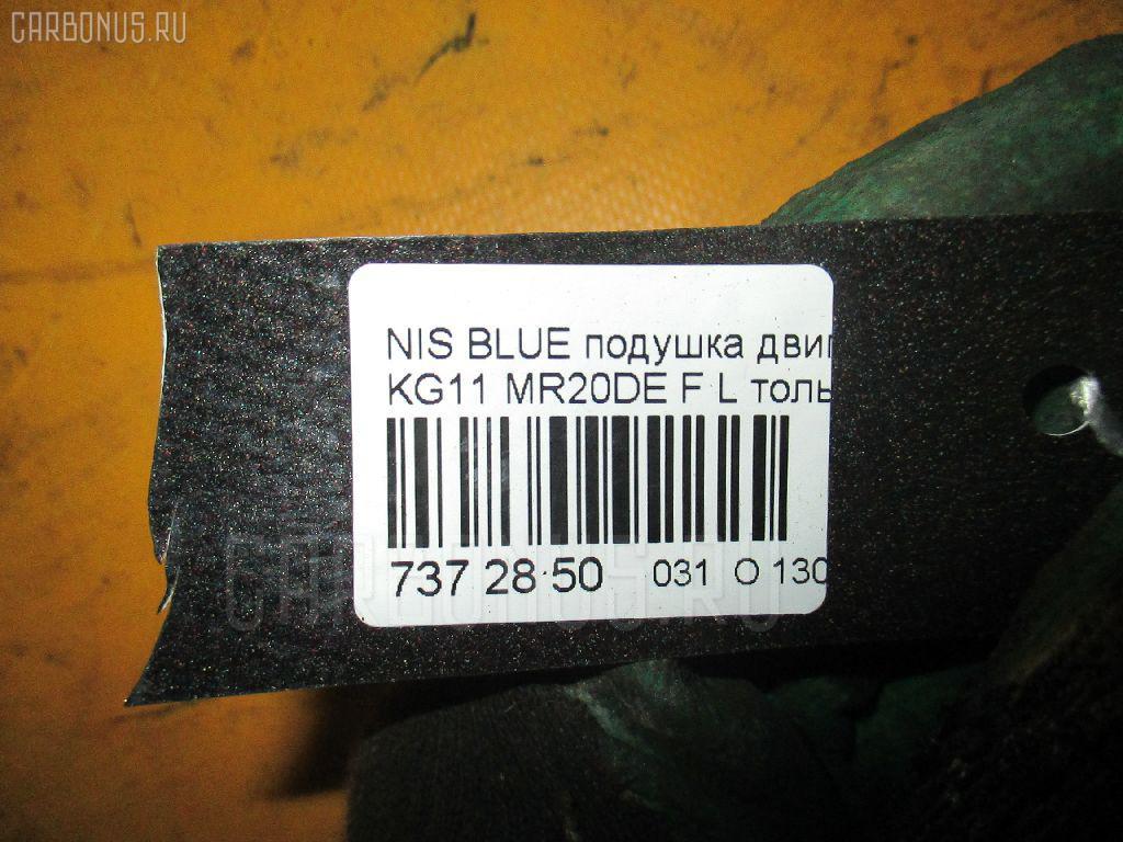 Подушка двигателя NISSAN BLUEBIRD SYLPHY KG11 MR20DE Фото 3