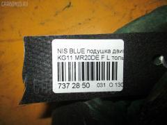 Подушка двигателя на Nissan Bluebird Sylphy KG11 MR20DE Фото 3