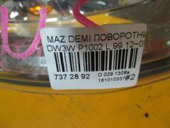 Поворотник к фаре MAZDA DEMIO DW3W Фото 4