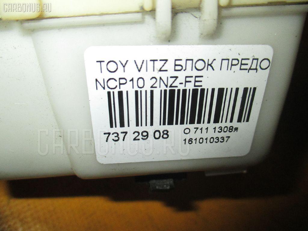 Блок предохранителей TOYOTA VITZ NCP10 2NZ-FE Фото 3