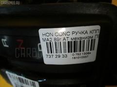 Ручка КПП на Honda Concerto MA2 Фото 3