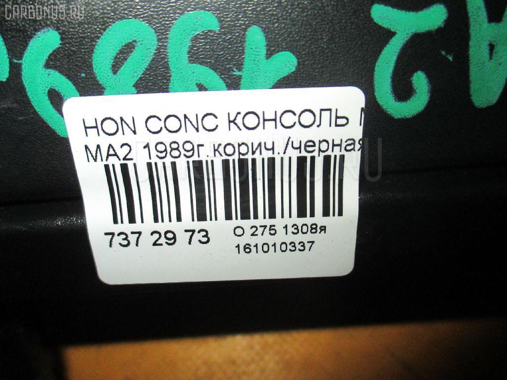 Консоль магнитофона HONDA CONCERTO MA2 Фото 3