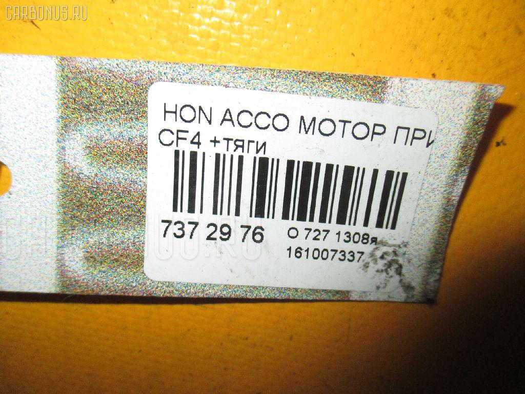 Мотор привода дворников HONDA ACCORD CF4 Фото 3