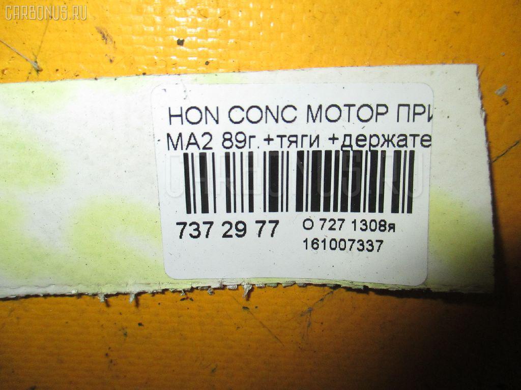 Мотор привода дворников HONDA CONCERTO MA2 Фото 3