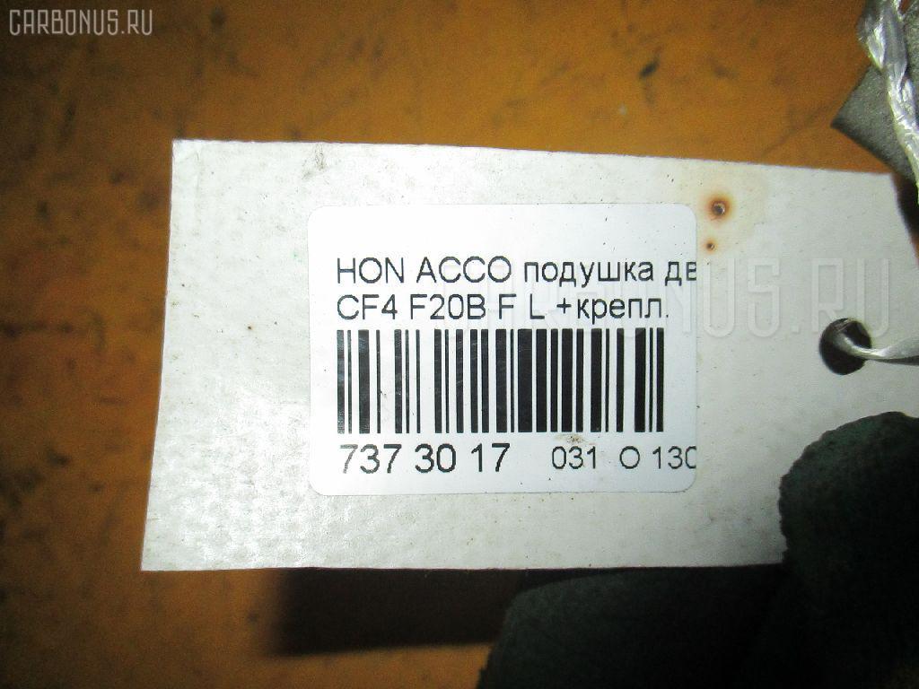 Подушка двигателя HONDA ACCORD CF4 F20B Фото 3