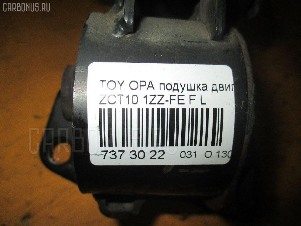 Подушка двигателя TOYOTA OPA ZCT10 1ZZ-FE Фото 3