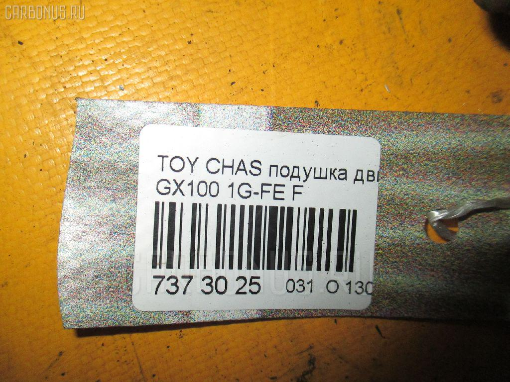 Подушка двигателя TOYOTA CHASER GX100 1G-FE Фото 3