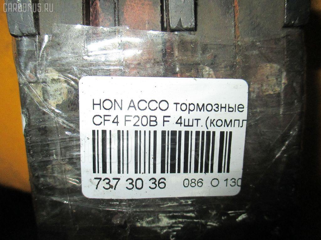Тормозные колодки HONDA ACCORD CF4 F20B Фото 3