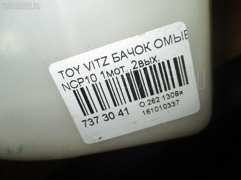 Бачок омывателя TOYOTA VITZ NCP10 Фото 3