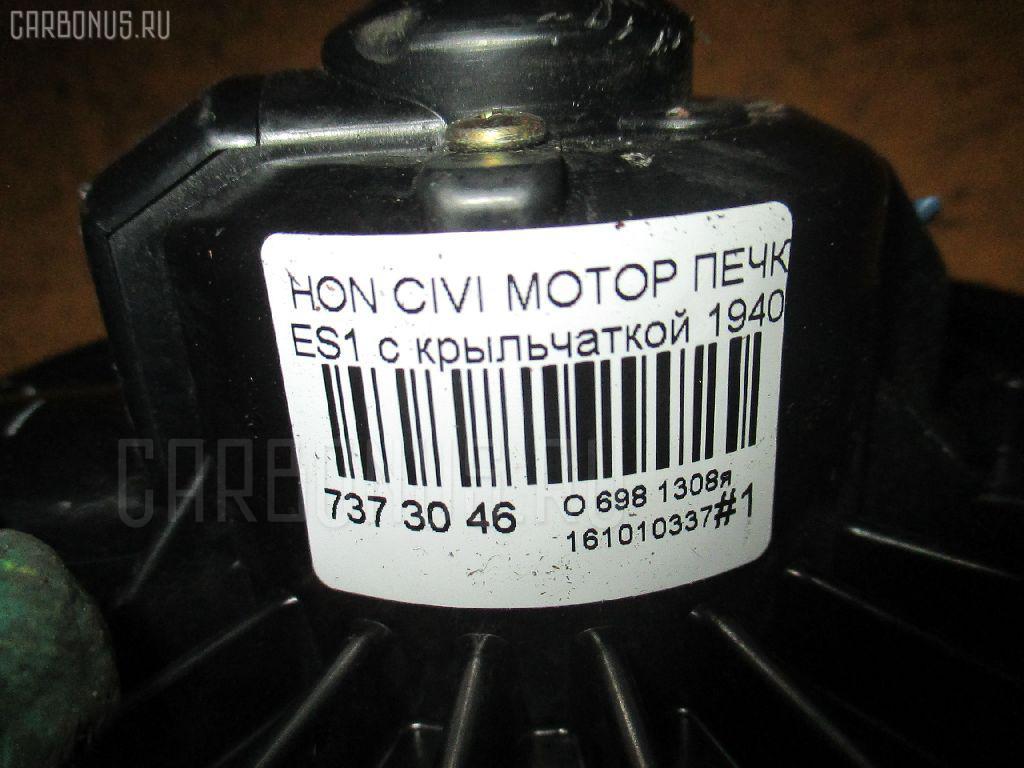 Мотор печки HONDA CIVIC FERIO ES1 Фото 4
