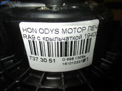 Мотор печки Honda Odyssey RA9 Фото 4