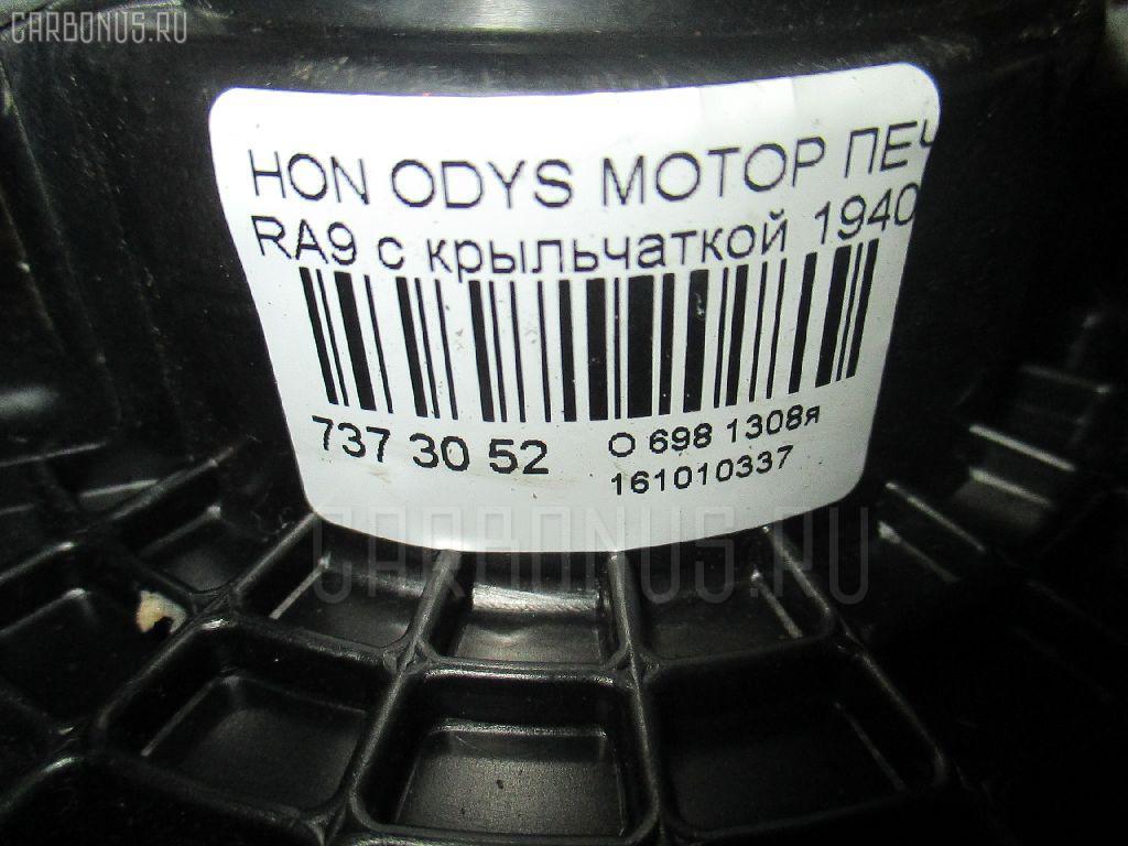 Мотор печки HONDA ODYSSEY RA9 Фото 3