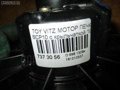 Мотор печки Toyota Vitz SCP10 Фото 5