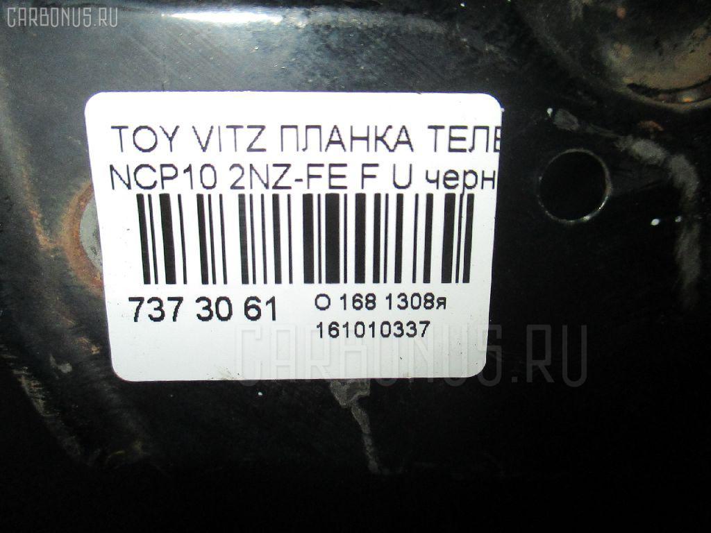 Планка телевизора TOYOTA VITZ NCP10 2NZ-FE Фото 2