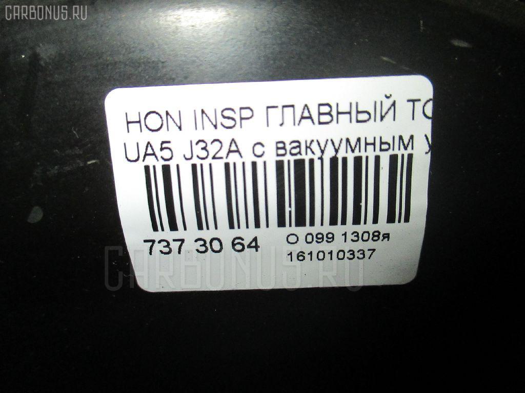 Главный тормозной цилиндр HONDA INSPIRE UA5 J32A Фото 4