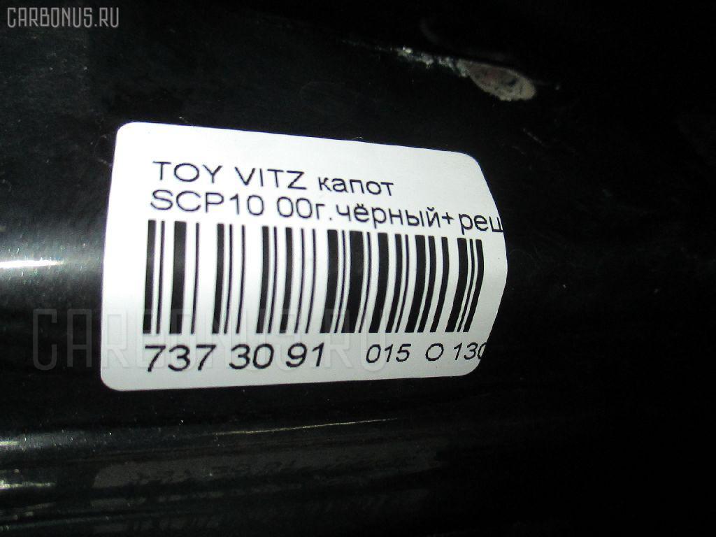 Капот TOYOTA VITZ SCP10 Фото 3