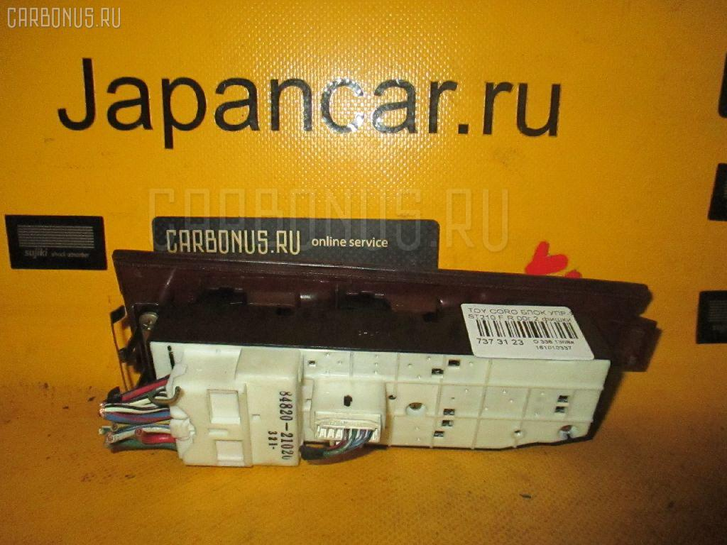 Блок упр-я стеклоподъемниками TOYOTA CORONA PREMIO ST210 Фото 1