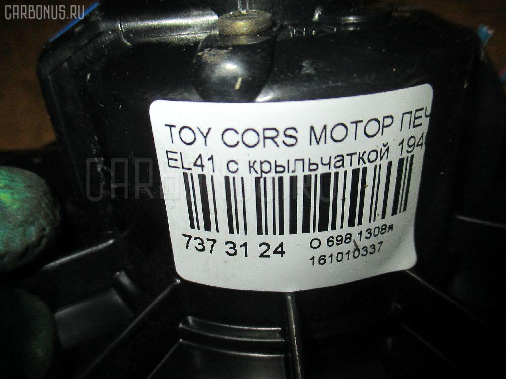 Мотор печки TOYOTA CORSA EL41 Фото 3