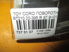 Поворотник к фаре Toyota Corona premio ST210 Фото 3
