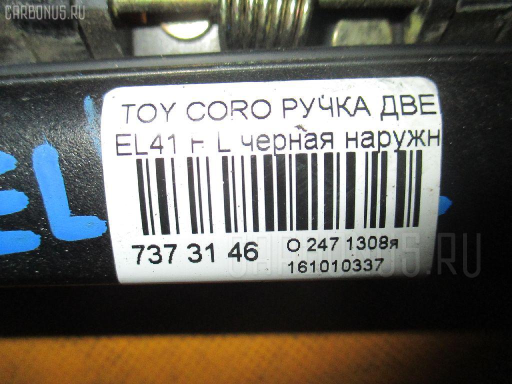 Ручка двери TOYOTA COROLLA II EL41 Фото 3