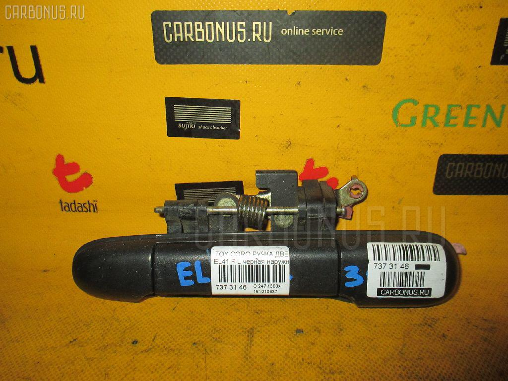 Ручка двери TOYOTA COROLLA II EL41 Фото 1