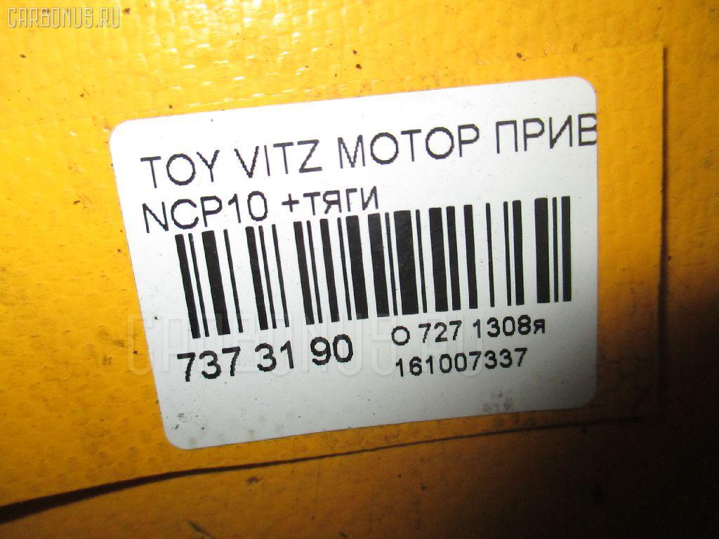 Мотор привода дворников TOYOTA VITZ NCP10 Фото 3