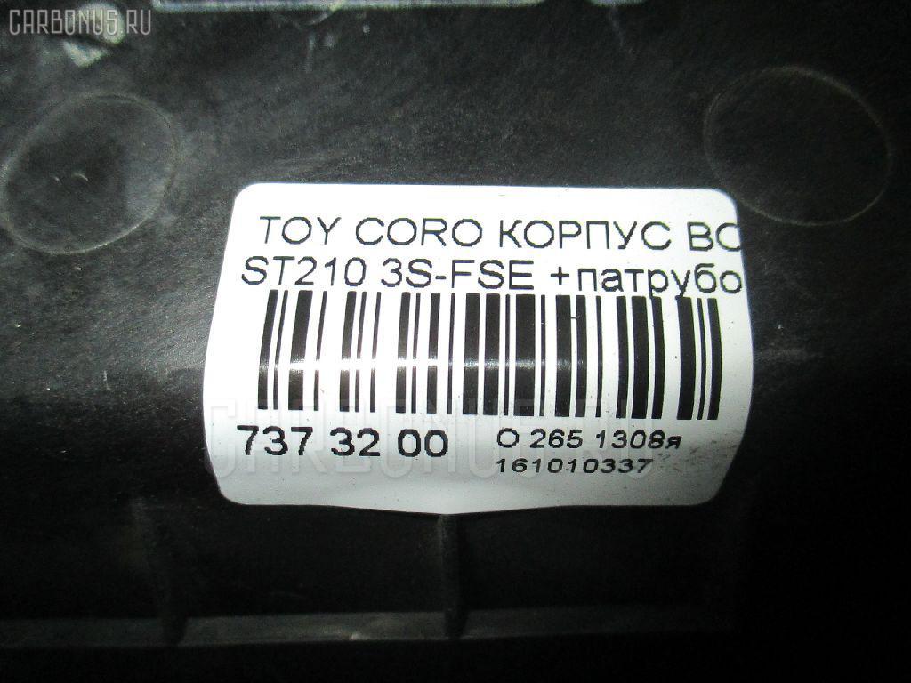Корпус воздушного фильтра TOYOTA CORONA PREMIO ST210 3S-FSE Фото 3